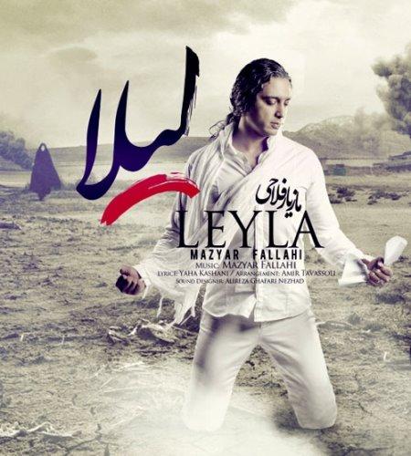 Mazyar%20Fallahi%20 %20Leila - آهنگ مازیار فلاحی به نام لیلا