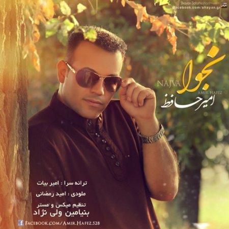 Amir%20Hafez%20 %20Najva - آهنگ امیر حافظ به نام نجوا