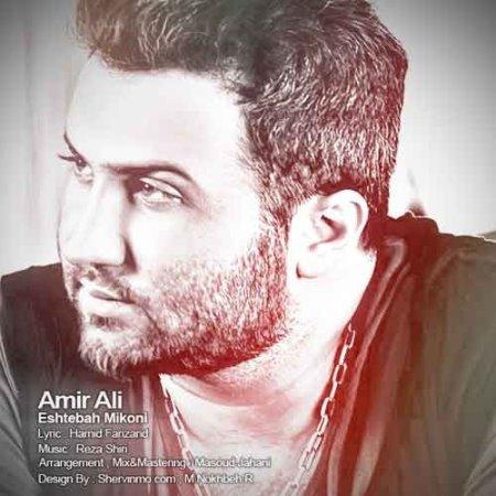 Amir Ali – Eshtebah Mikoni