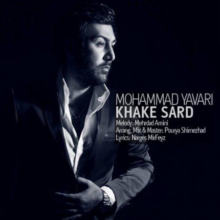 Mohammad Yavari – Khake Sard