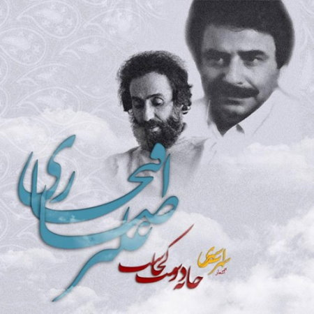 Alireza Eftekhari – Khaneh Doost Kojast