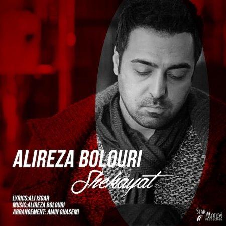 Alireza%20Bolouri%20 %20Shekayat - Alireza Bolouri - Shekayat