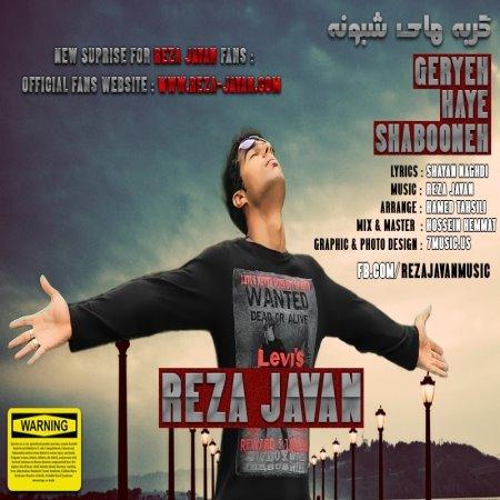 Reza Javan – Geryeh Haye Shabooneh