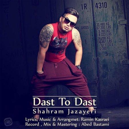 Shahram Jazayeri – Dast To Dast