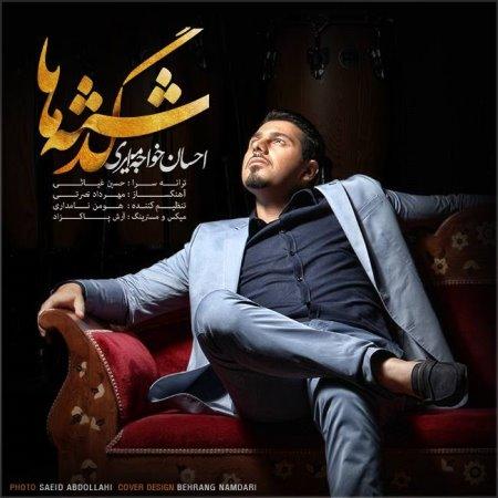 Ehsan Khajeh Amiri – Gozashteh