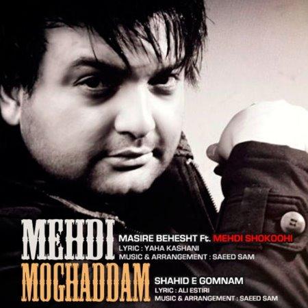 Mehdi Moghadam Ft Mehdi Shokoohi – Masire Behesht