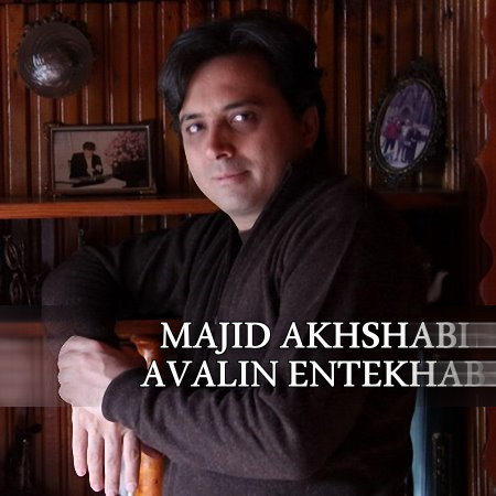 Majid Akhshabi – Avalin Entekhab