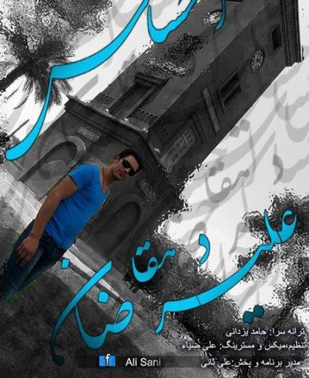 Alireza Dehghan – Ehsas