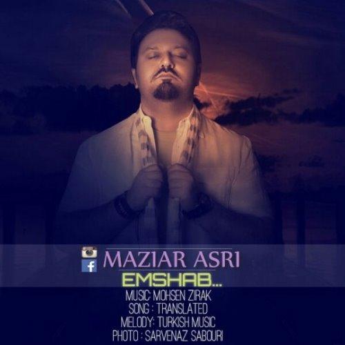 Maziar%20Asri%20 %20Emshab - دانلود آهنگ جدید مازیار عصری به نام امشب
