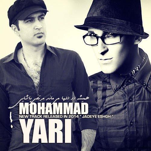 دانلود آهنگ جدید محمد یاری به نام خاطره