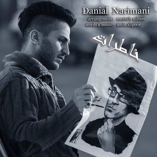 Danial%20Narimani%20 %20Khaterat - دانلود آهنگ جدید دانیال نریمانی به نام خاطرات