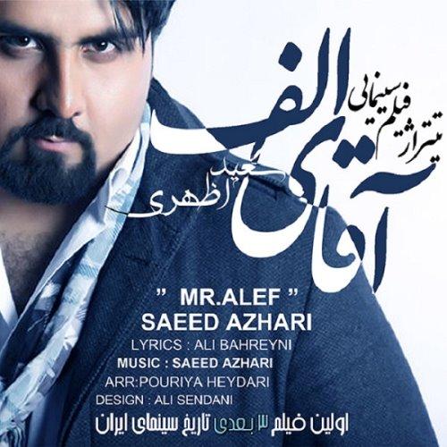 Saeed%20Azhari%20 %20Aghaye%20Alef - سعید اظهری به نام آقای الف