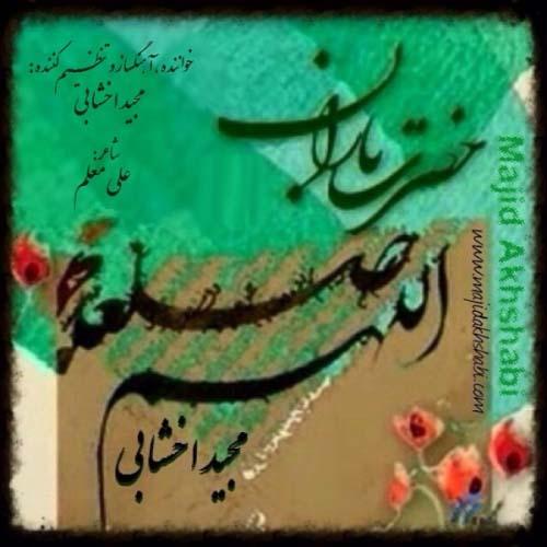 Majid%20Akhshabi%20 %20Hazrate%20Baran - مجید اخشابی به نام حضرت باران