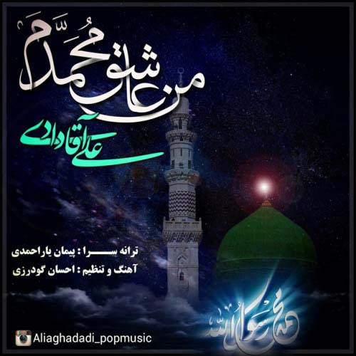 Ali%20Aghadadi%20 %20Man%20Asheghe%20Mohammadam - علی آقادادی به نام من عاشق محمدم