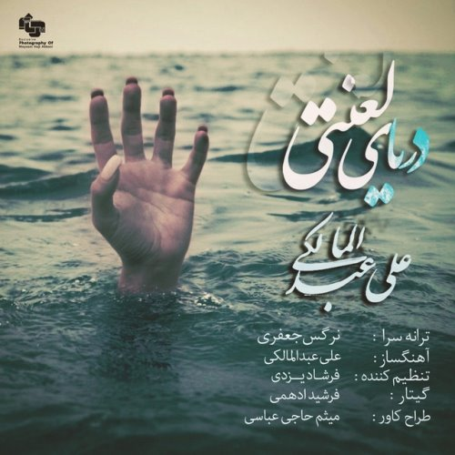 علی عبدالمالکی به نام دریای لعنتی