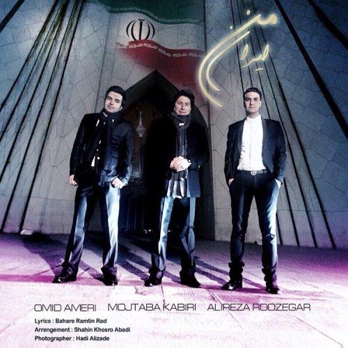 امید عامری و مجتبی کبیری و علیرضا روزگار به نام ایران من