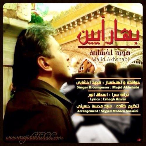 Majid%20Akhshabi%20 %20Bahar%20Ayin - مجید اخشابی به نام بهار آیین