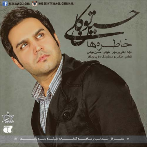 Hossein%20Tavakoli%20 %20Khatereha - حسین توکلی به نام خاطره ها
