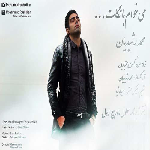 محمد رشیدیان به نام میخوام با نگات