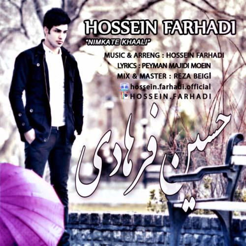 Hossein%20Farhadi%20 %20Nimkate%20Khaali - حسین فرهادی به نام نیمکت خالی