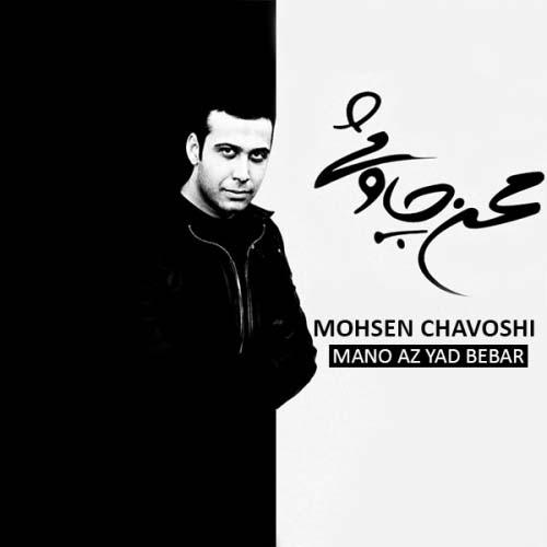 Mohsen%20Chavoshi%20 %20Mano%20Az%20Yad%20Bebar - دانلود آلبوم جدید محسن چاووشی به نام منو از یاد ببر