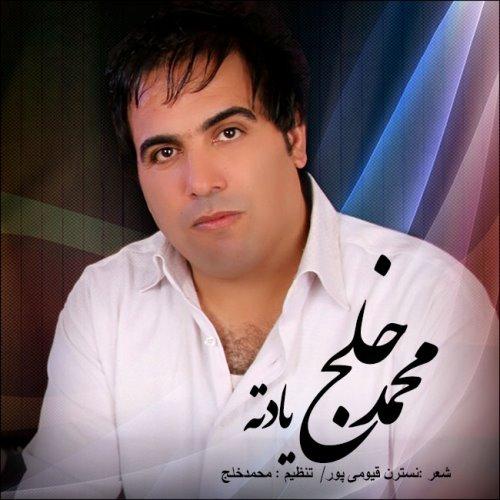 Mohammad%20Khalaj%20 %20Yadete - محمد خلج به نام یادته