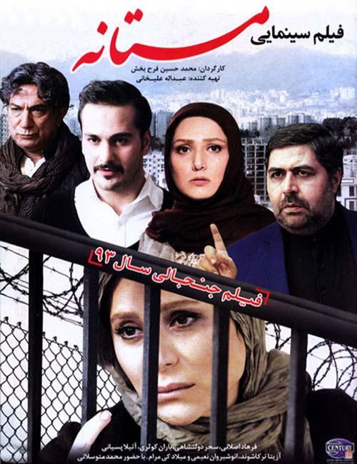 Mastaneh - دانلود فیلم مستانه