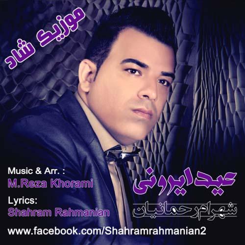 Shahram Rahmanian - Eyde Irooni