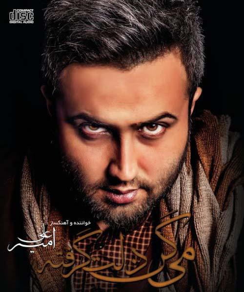 Amir Ali - Migan Delet Gerefte