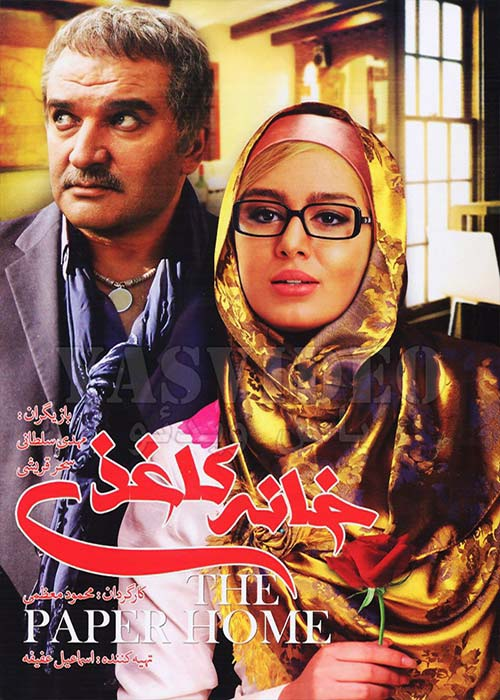 Khane%20Kaghazi - دانلود فیلم خانه کاغذی