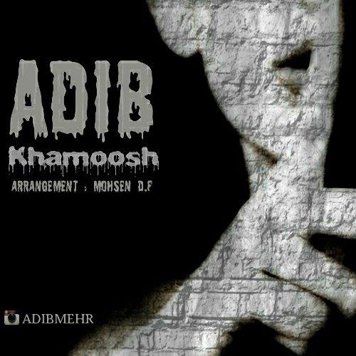Adib%20 %20Khamoosh - ادیب به نام خاموش
