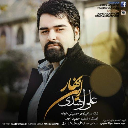 Ali Arshadi - In Bahar
