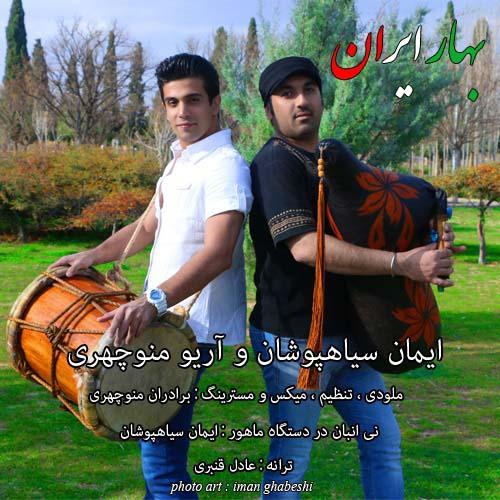 Iman Siahpooshan Ft Ario Manouchehri - Bahare Iran