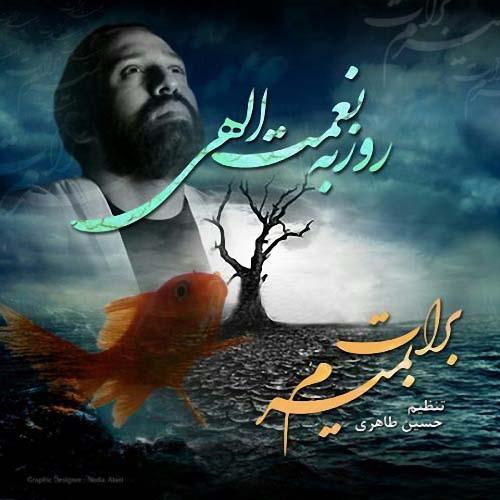 Rouzbeh%20Nematollahi%20 %20Barat%20Bemiram - روزبه نعمت الهی به نام برات بمیرم