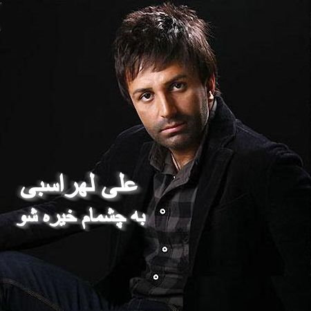 Ali%20Lohrasbi%20 %20Be%20Cheshmam%20Khire%20Sho - Ali Lohrasbi - Be Cheshmam Khire Sho