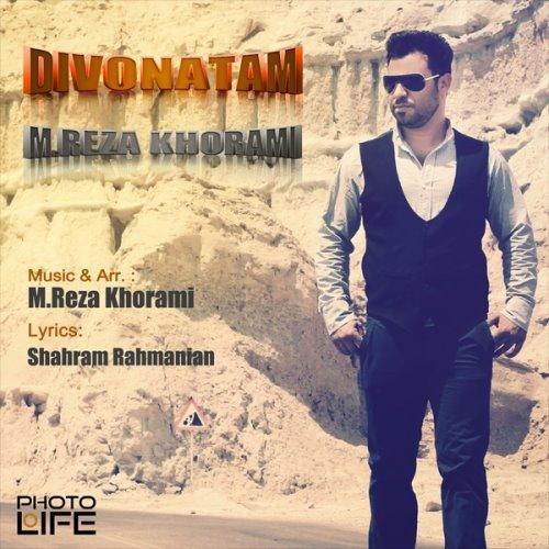 دانلود آهنگ جدید محمد رضا خرمی به نام دیوونتم