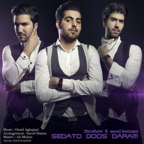 دانلود آهنگ جدید سعید کرمانی با همراهی 2Brothers به نام صداتو دوس دارم