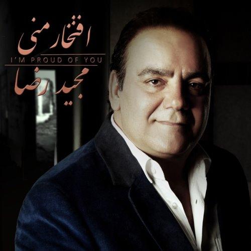 دانلود آلبوم جدید مجید رضا به نام افتخار منی