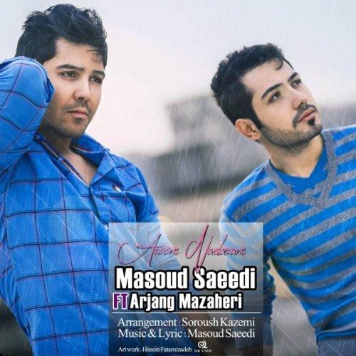 دانلود آهنگ جدید مسعود سعیدی با همراهی ارژنگ مظاهری به نام آروم ندارم