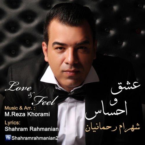 Shahram%20Rahmanian%20 %20Eshgh%20o%20Ehsas - دانلود آهنگ جدید شهرام رحمانیان به نام عشق و احساس