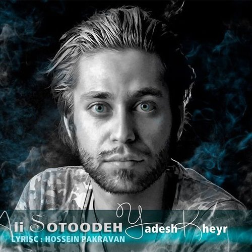 Ali%20Sotoodeh%20 %20Yadesh%20Bekheyr - Ali Sotoodeh - Yadesh Bekheyr