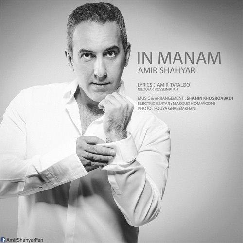 Amir%20Shahyar%20 %20In%20Manam - Amir Shahyar - In Manam