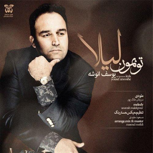 Yousef%20Anousheh%20 %20To%20Bemoon%20Leila - Yousef Anousheh - To Bemoon Leila