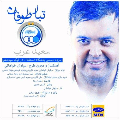 Saeid Arab - Esteghlal
