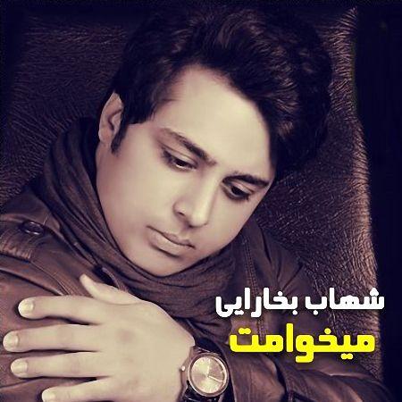 Shahab Bokharaei – Mikhamet
