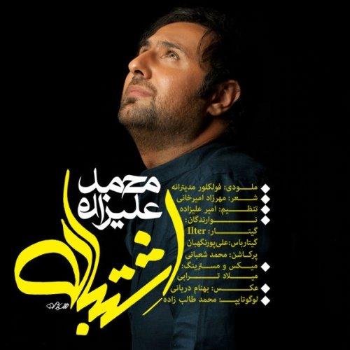 Mohammad Alizadeh – Eshtebah
