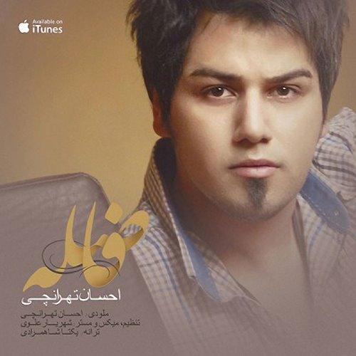 Ehsan Tehranchi - Faseleh