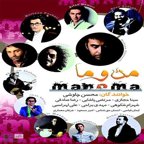 Various%20Artists%20 %20Man%20o%20Ma - Various Artists - Man o Ma