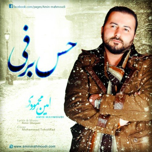 دانلود آهنگ جدید امین محمودی به نام حس برفی