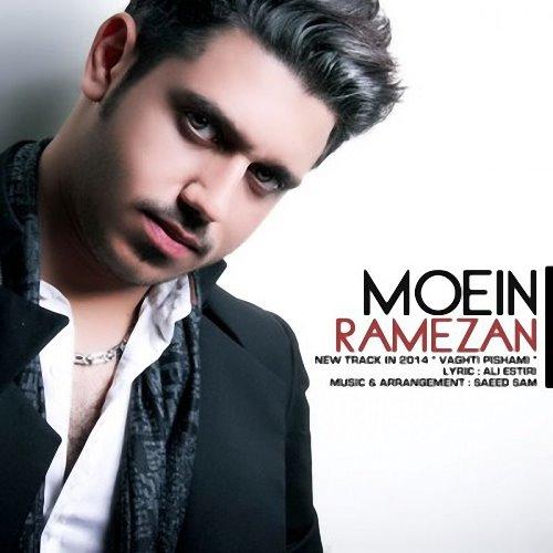 دانلود آهنگ جدید معین رمضان به نام وقتی پیشمی